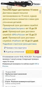 Нажмите на изображение для увеличения Название: Screenshot_20210615-122746_Samsung Internet.jpg Просмотров: 0 Размер:111.8 Кб ID:467992