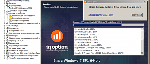 iqoption_windows_7_x64.png