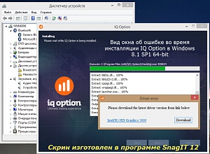 iqoption_windows_8.1_x64_version_2.jpg