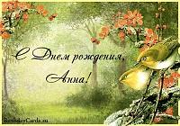 otkrytka-s-dnem-rozhdeniya-anna.jpg