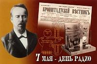popov_radio.jpg