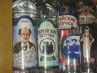 vodka-evreiskaia.jpg