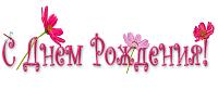 106035378_sdnemrozhdeniya1.png