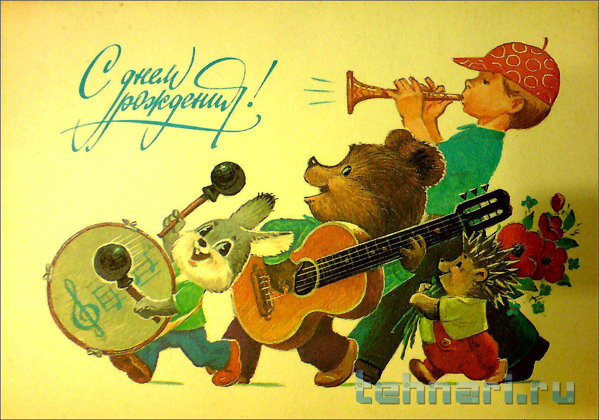 Поздравления с днем рождения в открытках детские музыкальные