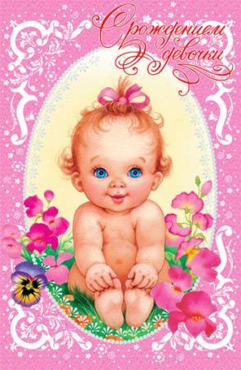 Поздравление с родившимся девочкой