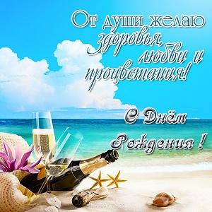 krasivaya-kartinka-s-dnem-rozhdeniya-mouzhchine.jpg