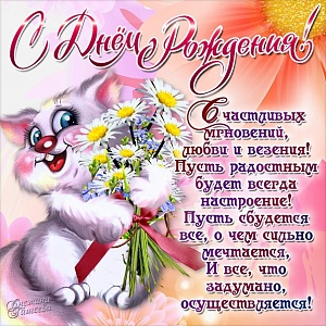 prikol_nye_stihi_ljubimomu_parnju_s_dnem_rozhdenija.jpg
