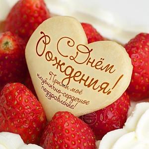 kartinka_s_dnyom_rozhdeniya_devushke_serdce.jpg