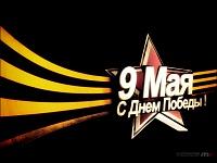 9_maja_s_dnem_pobedy-1280x960.jpg