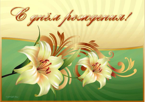 Олечка-Салима, поздравляю с Днем Рождения. Желаю счастья, любви