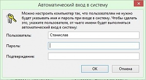 windows_10_auto_login_4.jpg