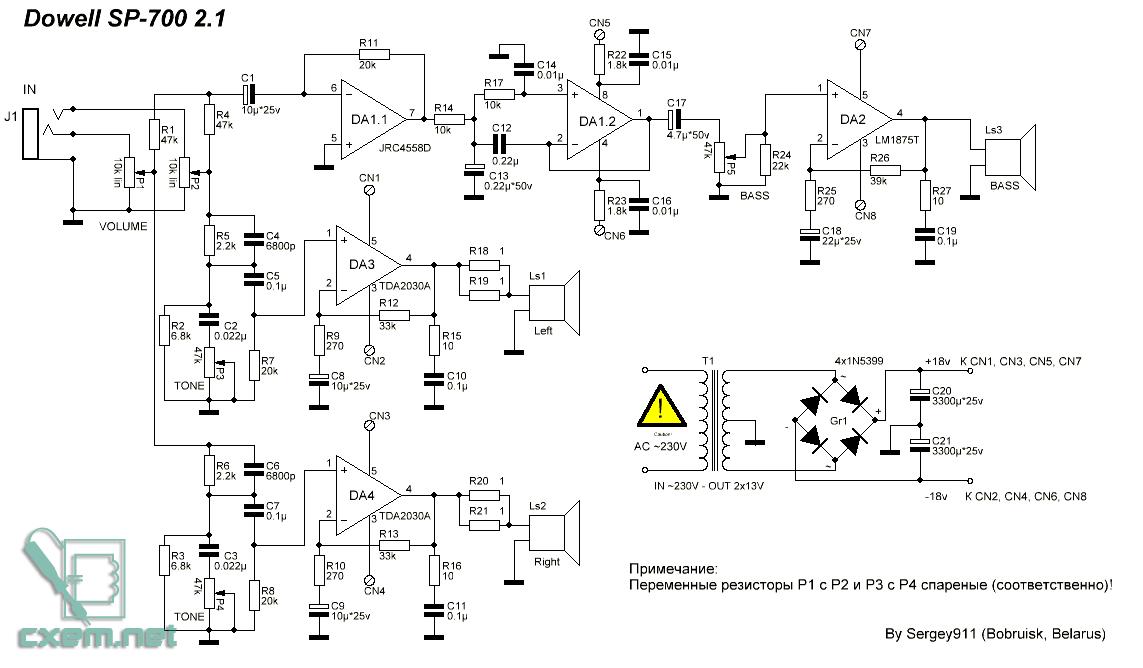 Усилитель ААС Dowell SP700.