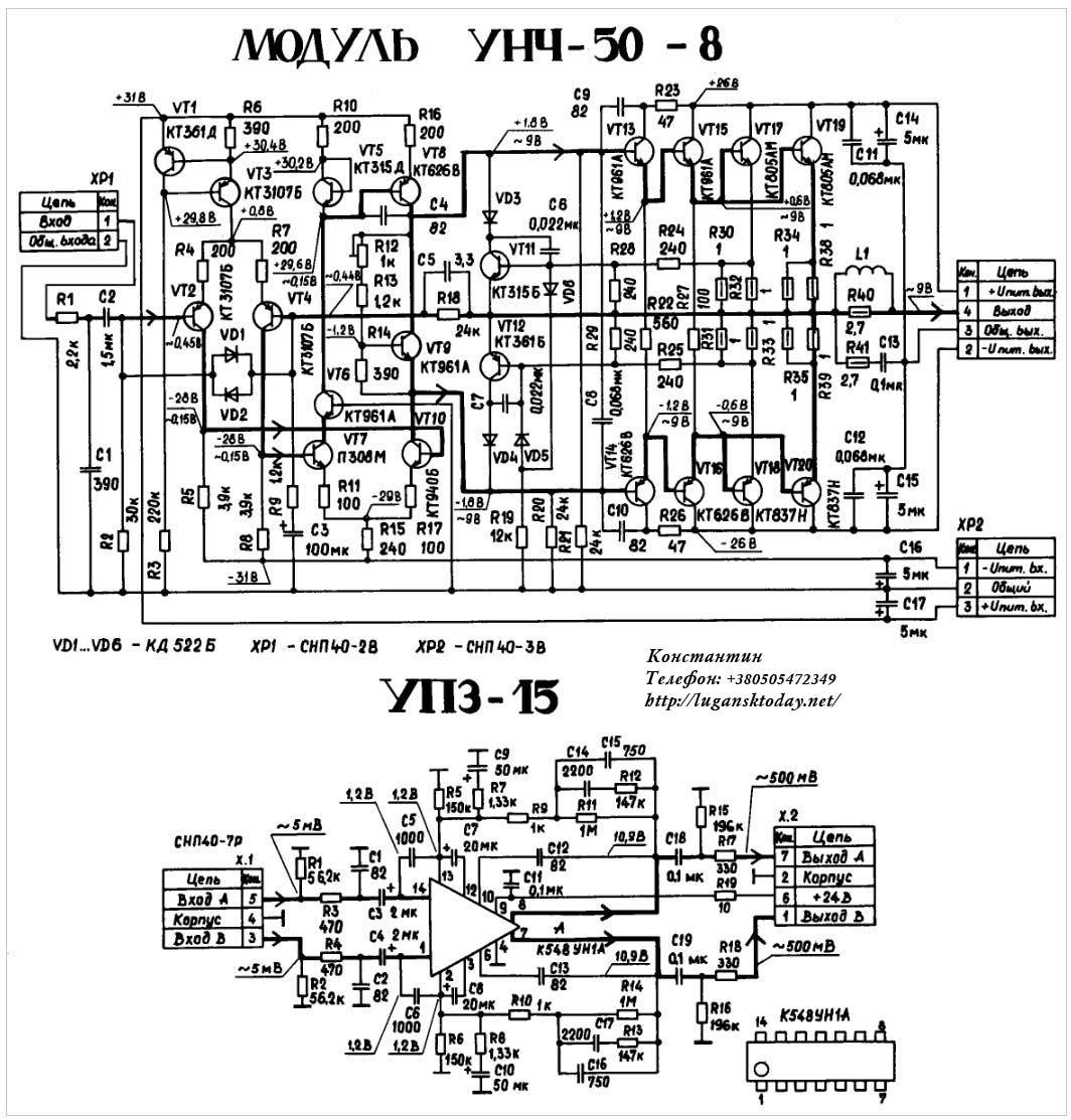"""Схема усилителя  """"Радиотехника У-101-стерео """" в формате DjVu (90 кб) Полный усилитель  """"Радиотехника..."""