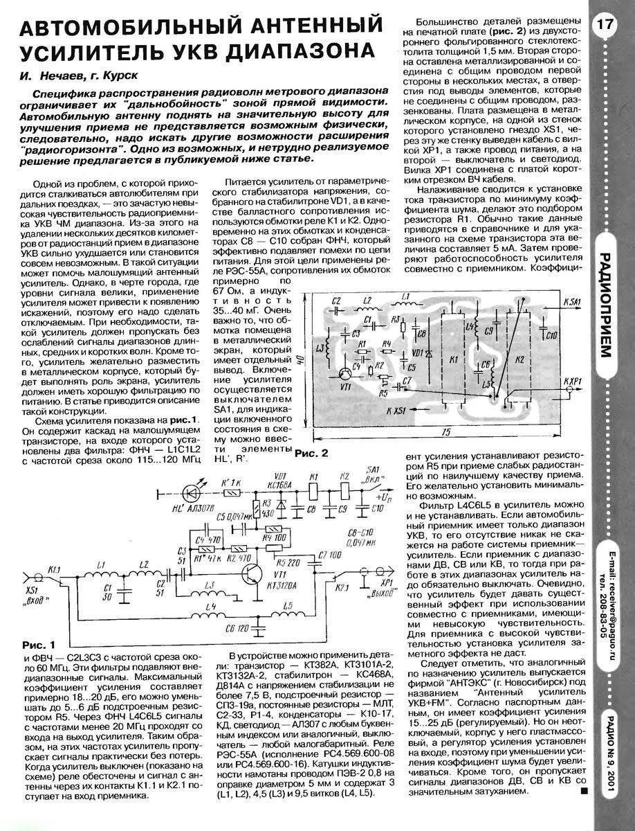 Антенный усилитель для fm диапазона 88-108 мгц своими руками 40