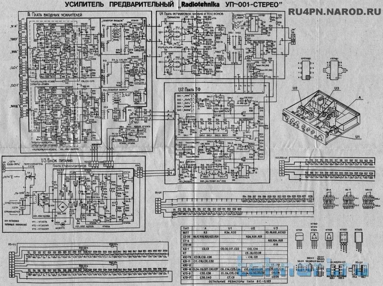 Радиотехника уп 001 схема фото 683