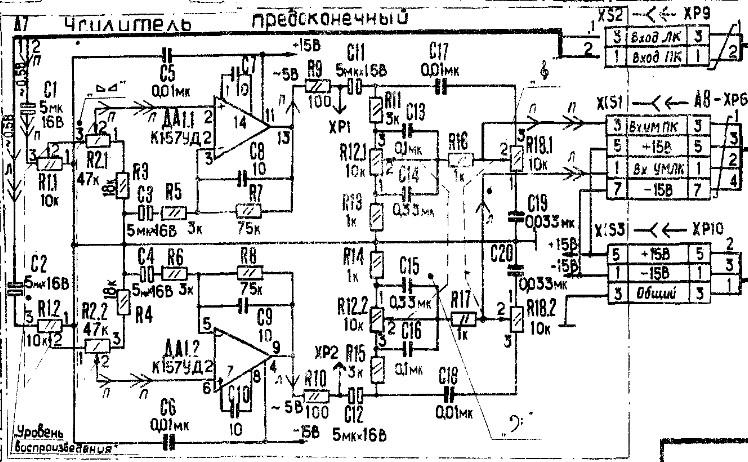 схема магнитофона комета 225