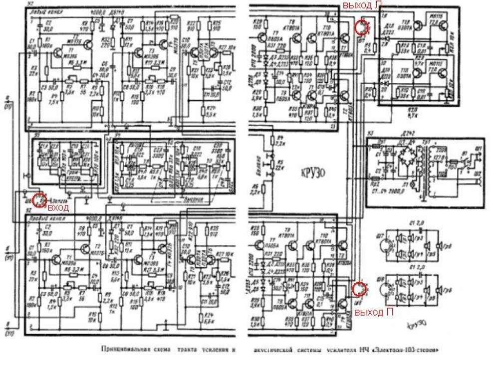 Электроника 50у 017с схема