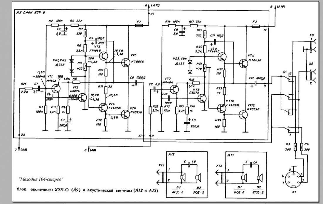 Мелодия 103 схема электрическая