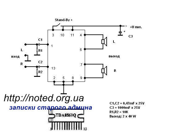 Микросхема TDA 8560, являясь