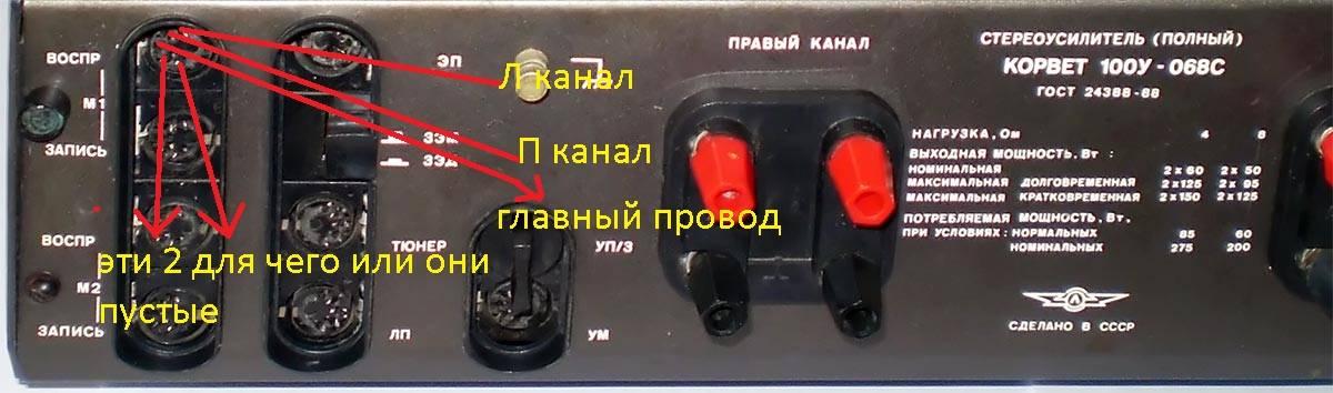усилителя Корвет 100У-068С