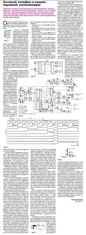 5. 4. 3. 2. 1. Радиостанции простые в изготовлении.  Сигнализация из мобильного телефона (330kb).