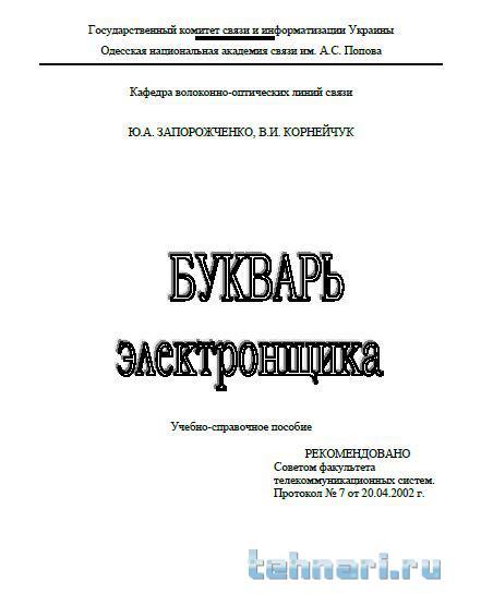 Название: bookvar.JPG Просмотров: 623  Размер: 28.0 Кб