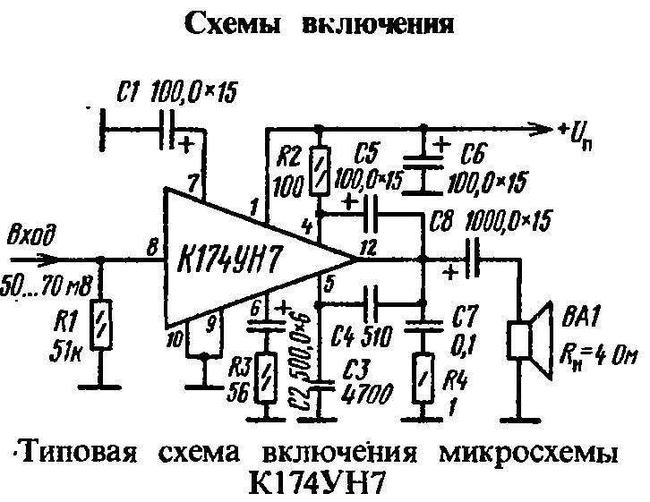 Технический форум - Показать сообщение отдельно - Усилитель на микросхеме К174УН7.