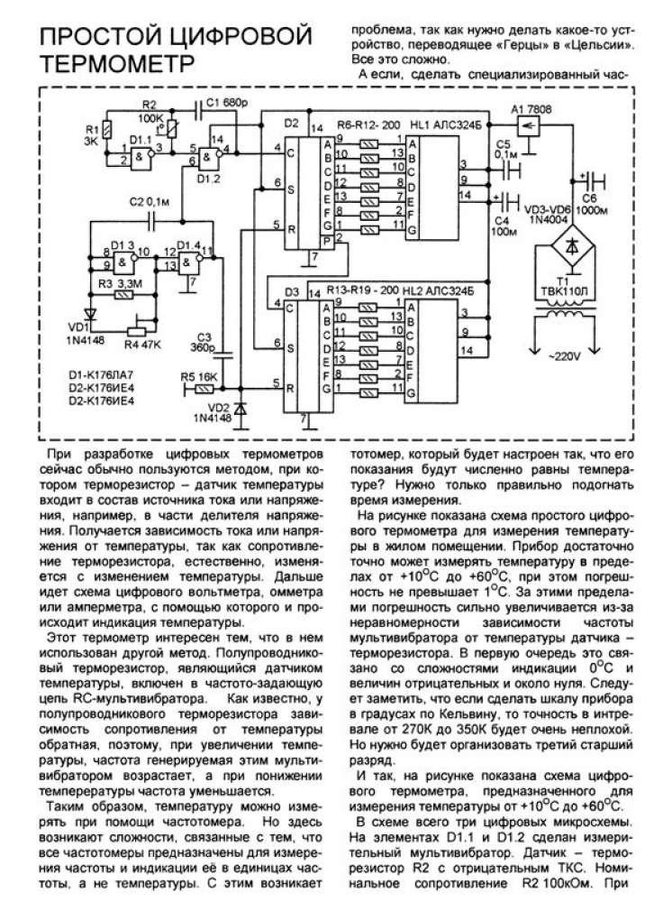 Печатная плата конструкция корпуса термометра зависит от желаемого дизайна изделия, поэтому здесь не приводится.