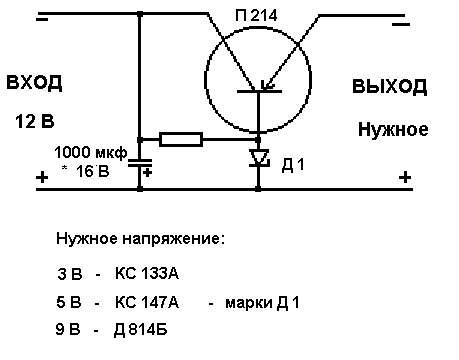 3 вольта 12 вольт схема 517