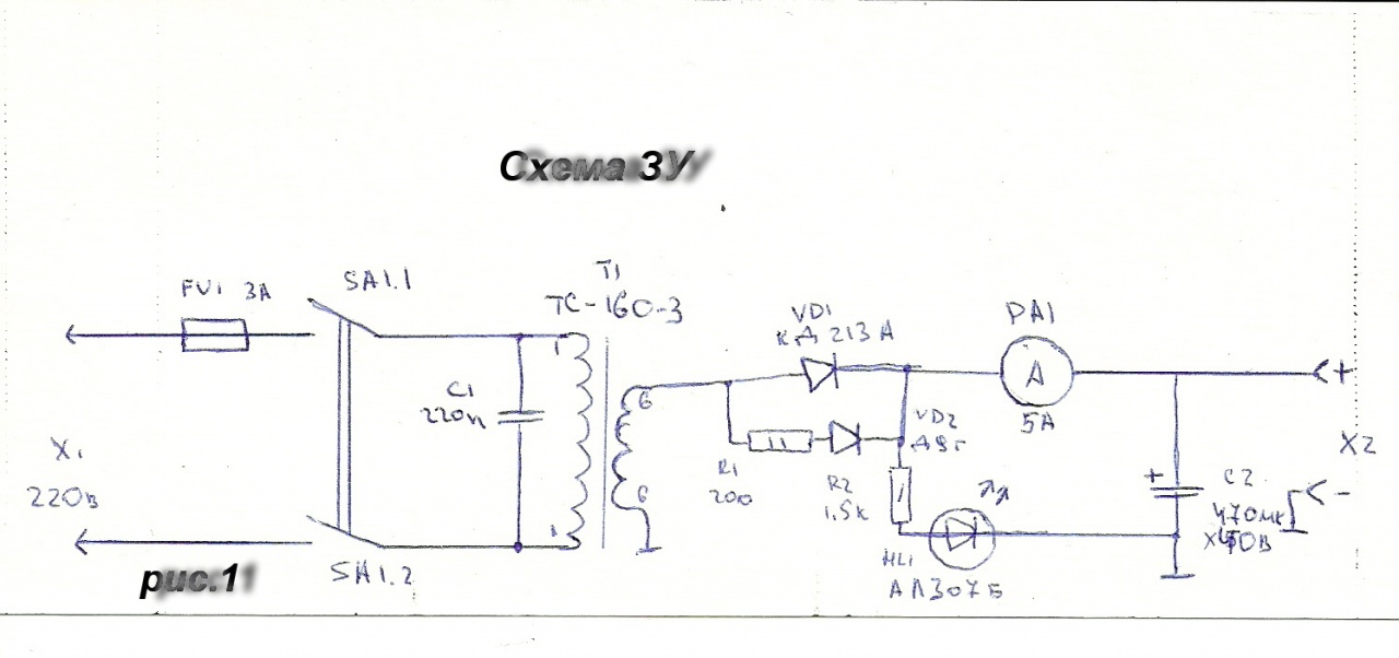 Схема зарядного устройства для автомашины.