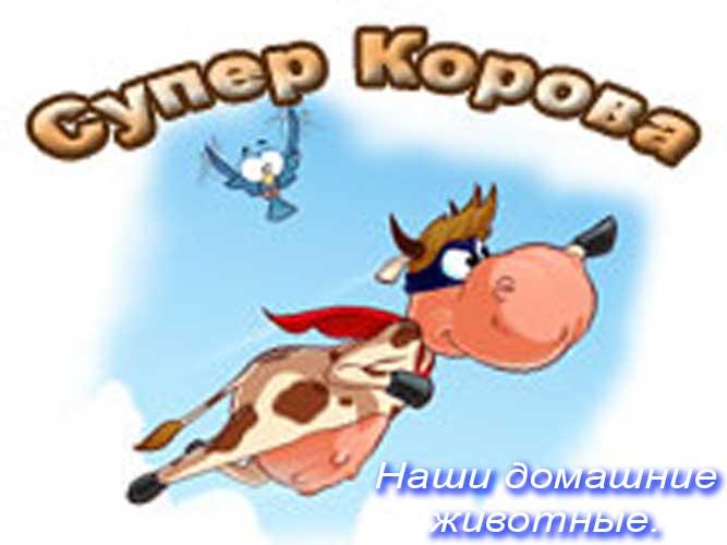 Супер-Корова не дает молока, Супер-Корова дает джазу и совершает