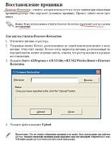 firmware-restore-asus-rt-m12.jpg