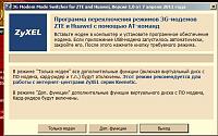 zyxel_program_zte_huawei_0.png