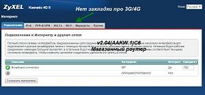 magaz_keenetic_4g_2_v2.04-aakw.1-c6_view_2.jpg