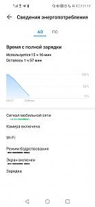 screenshot_20200609_211344_com.huawei.systemmanager.jpg