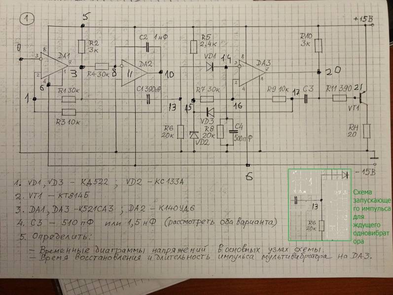 Компаратор DA1 и интегратор