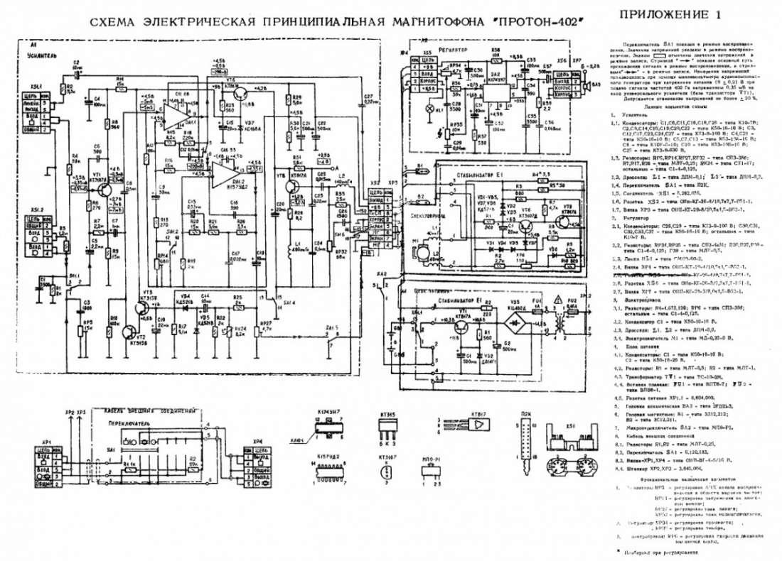 Магнитофон протон 211 схема