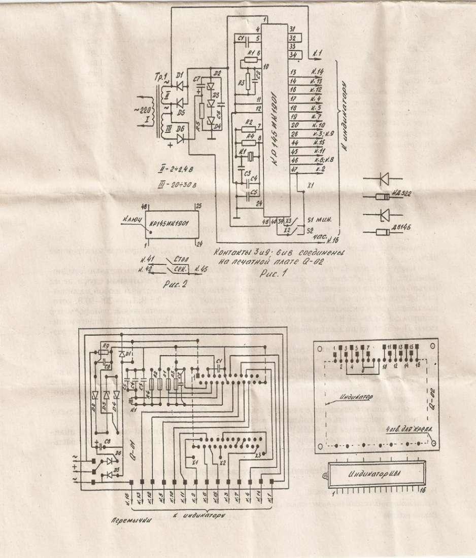 Схема часов электроника на кр145ик1901 схема