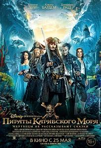 pirates-caribbean-dead-men-tell-no-tales_logo.jpg