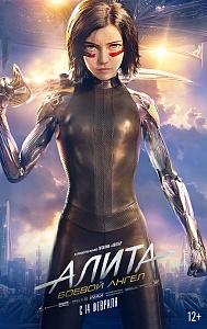 alita-battle-angel_logo.jpg