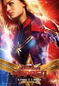captain-marvel_logo.jpg