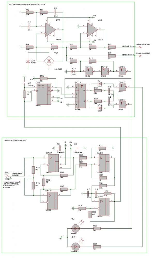 Печатная схема приборчика для поиска проводки - lacroco.ru