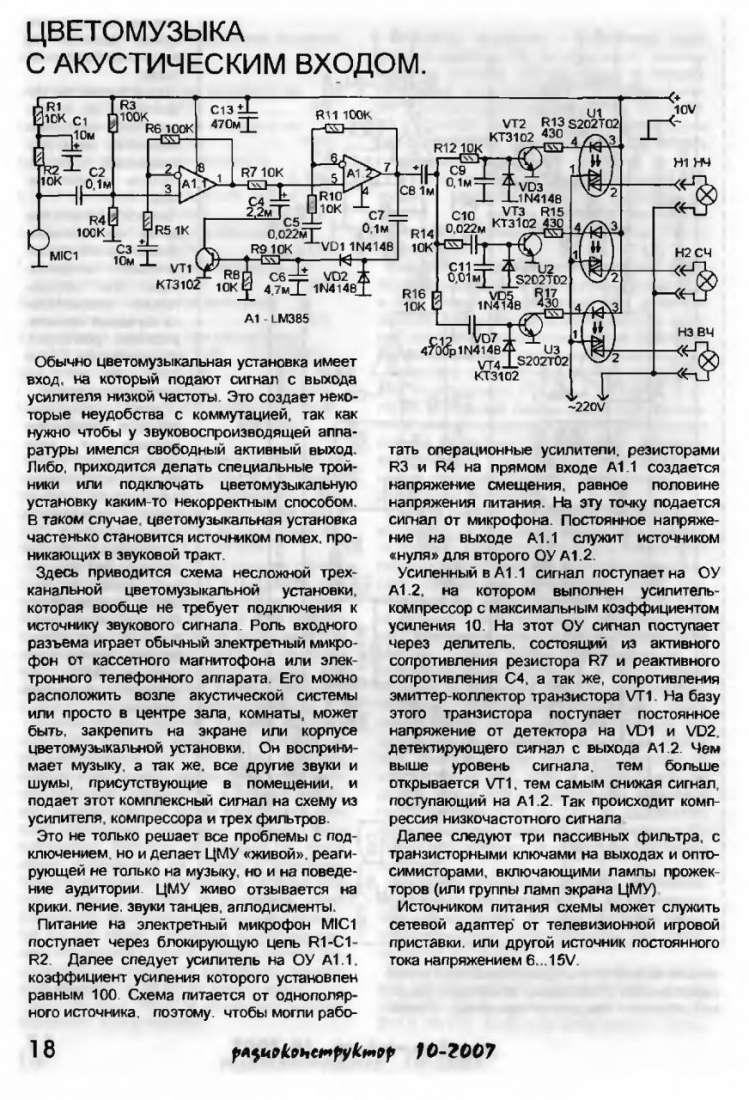регулятор напряжения на симисторе ку208 схема