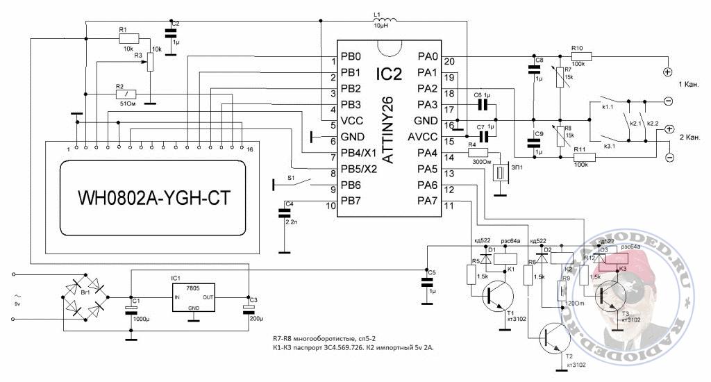 автомобильный вольтметр цифровой на микросхеме attiny26 схема - Всемирная схемотехника.