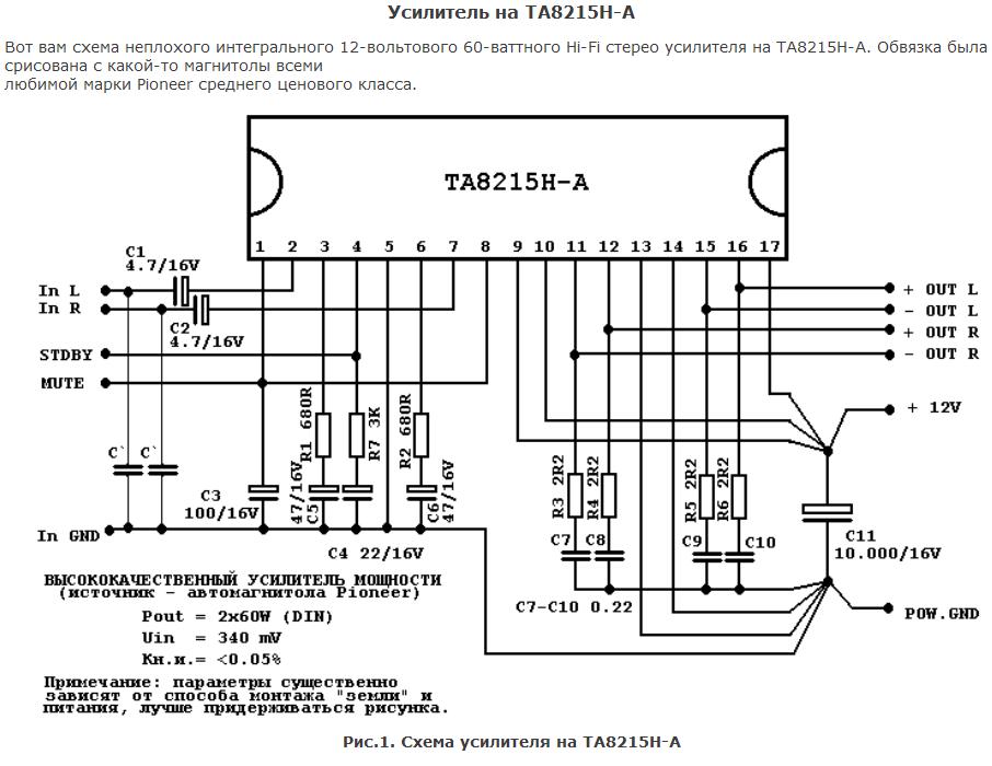 Схема усилителя на микросхеме stk403-070.