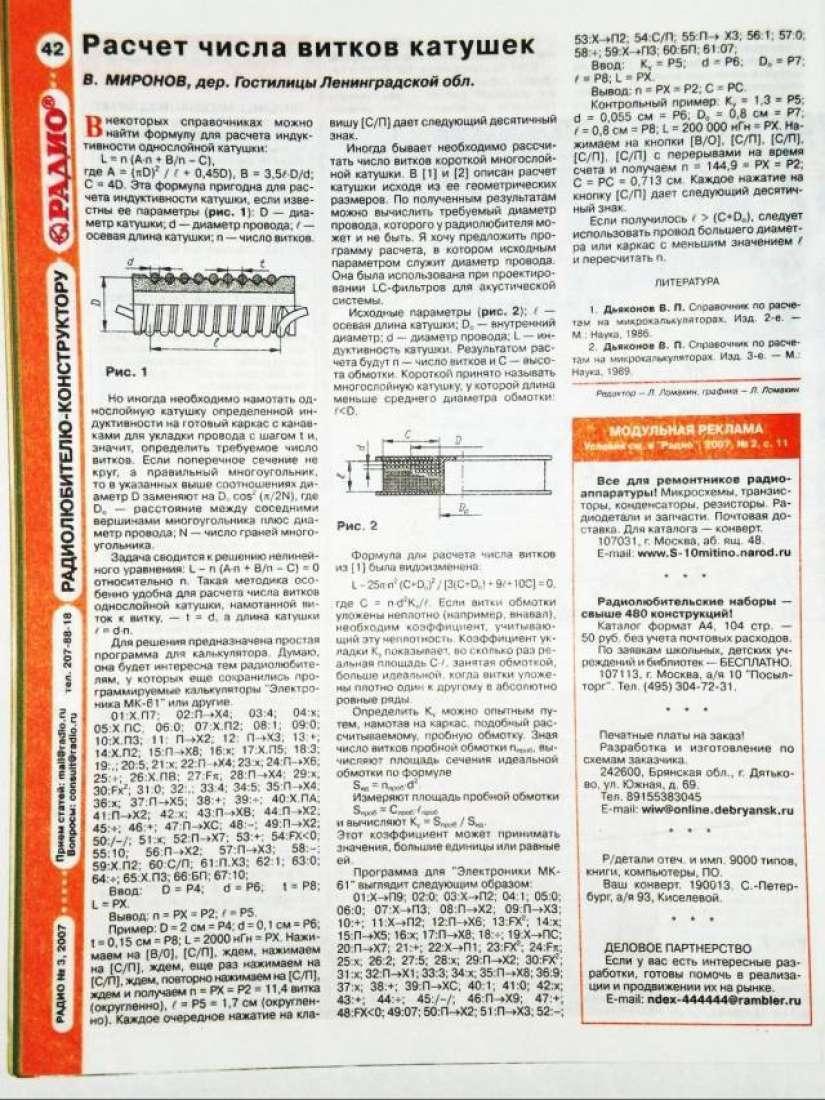 Программа Для Расчета Электромагнита Скачать Бесплатно