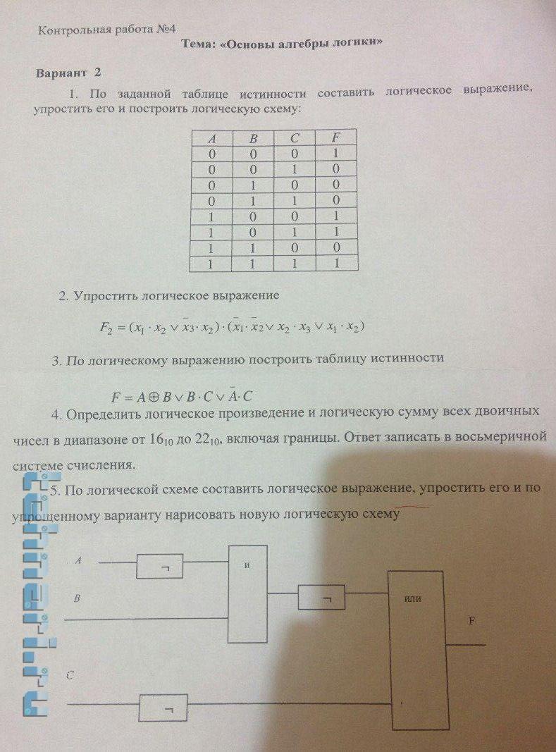 контрольная работа основы алгебры логики 5 вариант вам