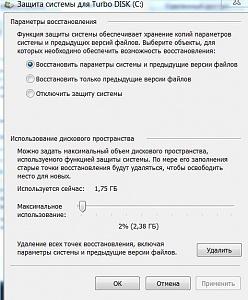 win-7-rezervniy-file-02.jpg