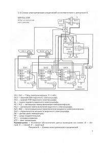 skhema-elektroplity-mechta-2.jpg