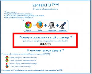 zentalk.ru-mozilla-firefox_014.png